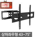 벽걸이브라켓 티비 TV거치대 다이 상하좌우회전 B2522