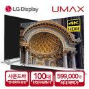 UHD65L 165cm(65) 4K UHDTV LG패널 HDR / 4K USB