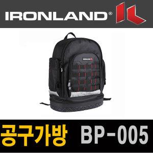 IRONLAND 아이론랜드 BP-005 공구집 컴포트 백팩 가방
