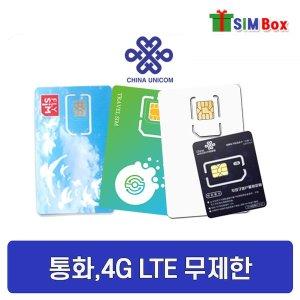 중국유심 홍콩 유심칩 15일 30일 10GB 카톡 연장