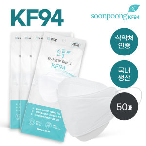KF94 국산 순풍 마스크 50매 식약처인증 의약외품