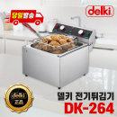 윤식당 전기 튀김기 DK-264 치킨 감자 탕수육 업소용
