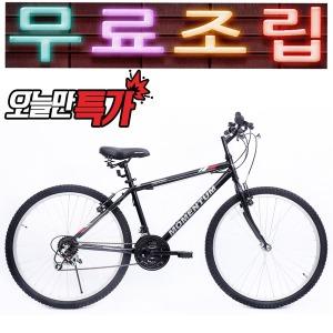 무료조립 모멘텀 모나코 26인치 21단 MTB자전거