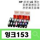 호환재생잉크HP9351 HP21 프린터잉크