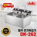 윤식당 전기 튀김기 DK-262 치킨 감자 탕수육 업소용