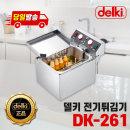 윤식당 전기튀김기 DK- 261 260-1 핫도그 치킨 업소용