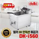 윤식당 전기 튀김기 DK-i560 치킨 감자 탕수육 업소용