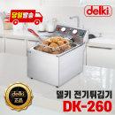 윤식당 전기 튀김기 DK-260 치킨 감자 탕수육 업소용