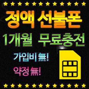 SK정액데이터선불폰개통/유심단독/1개월분 무료충전