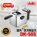 윤식당 전기 튀김기 DK-505 치킨 감자 탕수육 업소용
