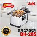 윤식당 전기 튀김기 DK-205 치킨 감자 탕수육 업소용