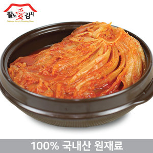 팔도애 채울 묵은지 김치 2kg 국산100% 해썹 숙성김치