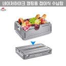네이처하이크 캠핑용 접이식 수납함 폴딩 박스