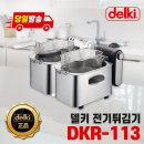 윤식당 전기 튀김기 DKR-113 블랙 치킨 탕수육 업소용