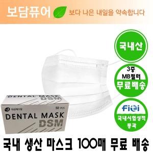 국산 덴탈마스크 100매(시험성적서 첨부) 무료배송