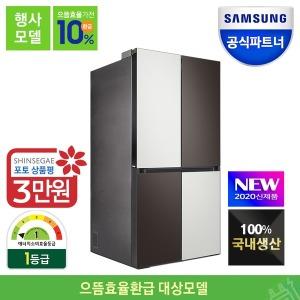 으뜸효율10%환급 비스포크 냉장고 RF85T9111AP 1등급