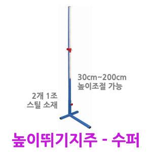 다우리 높이뛰기지주-수퍼 /2개 1조 /스틸 /높이조절