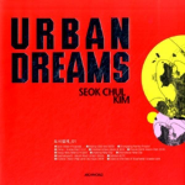 김석철작품집-SEOK CHUL KIM URBAN DREAMS도시설계01  ARCHIW