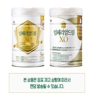 남양임페리얼xo(1-5단계)800g3캔(유통기한1년이상)
