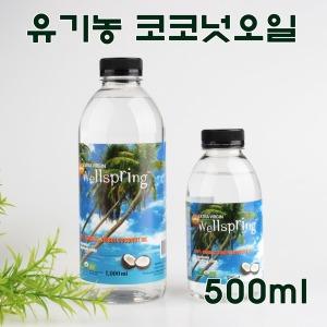 유기농 코코넛오일 500ml 2병