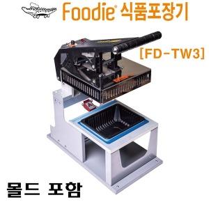 식품포장실링기/FD-TW3/일반대형용기 실링가능