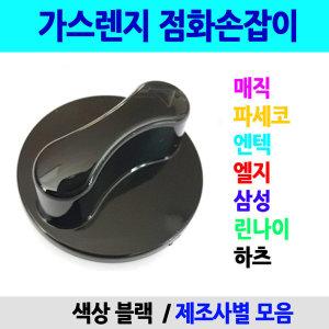 색상블랙/점화손잡이/이크린주방