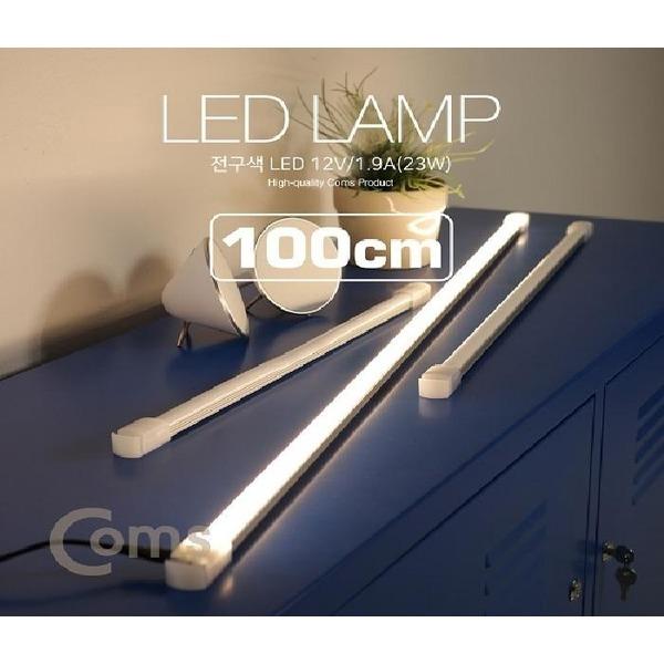 COMS LED램프(전구색) 12V/1.9A(23W) 100cm  LED785