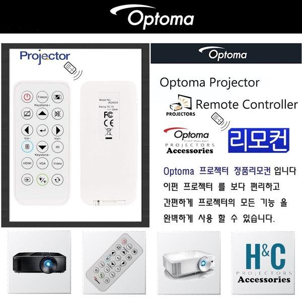 Optoma 프로젝터리모컨 S334 S341 S342e 정품리모컨