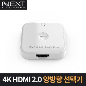 NEXT-3412SW4K /UHD 60Hz HDMI2.0 양방향 선택기