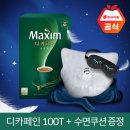 맥심 디카페인 커피믹스 100T +수면쿠션(한정수량)