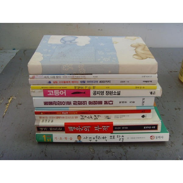 (허빵1)책/고등어포함11권(중고)
