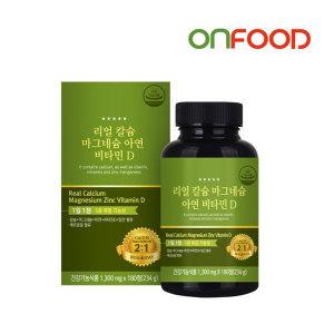 리얼칼슘마그네슘아연비타민D  6개월분 뼈건강