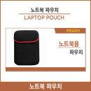 노트북 파우치