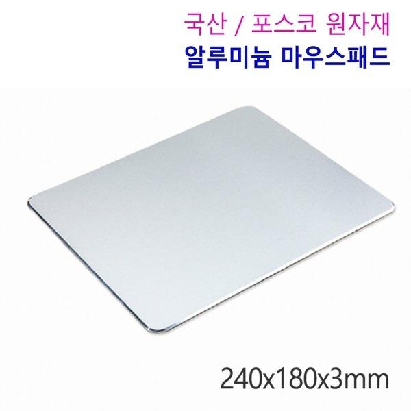 알루미늄 마우스패드 / 국산 포스코 원자재
