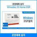 Windows 10 Home DSP 설치 (CD)