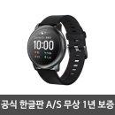 헬로우 솔라 LS05 스마트워치 스마트밴드 공식 한글판
