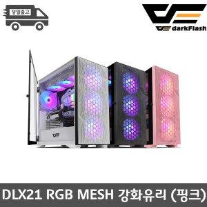 darkFlash DLX21 RGB MESH 강화유리 (핑크)