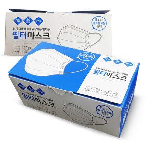 통풍이 잘되어 숨쉬기편한 일회용 3중필터 마스크50매