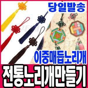 민화 전통 이중매듭 노리개 만들기