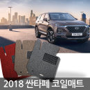 싼타페TM 뉴에어쿠션코일 매트_ 일체확장형