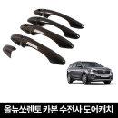 올뉴쏘렌토전용 카본 수전사 도어캐치몰딩/자동차용품