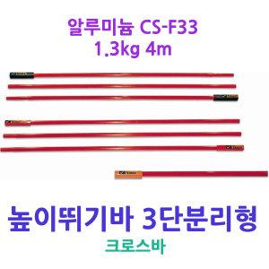 다우리 높이뛰기바 3단분리형-4m알루미늄CS-F33 1.3kg