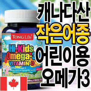 캐나다정품 하이키즈오메가3-유산균/칼슘/종합비타민