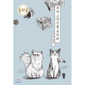 좌파 고양이를 부탁해 : 김봄 에세이  김봄