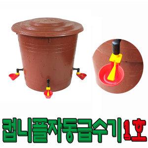 닭물통 자동컵니플급수기1호 35리터 니플 물모이통