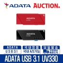 ADATA 공식대리점 UV330 USB3.1 USB메모리 128GB