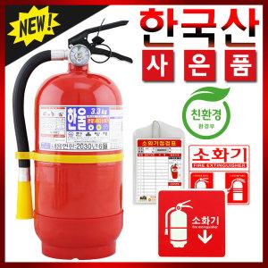 한국산 친환경 ABC분말소화기 3.3KG 가정용 / 무료배송