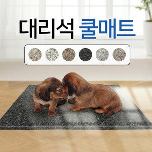 천연대리석 반려동물 여름 쿨매트 / 강아지 / 고양이