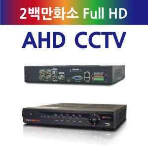 210만화소 AHD 녹화기 본체 지킬 CCTV 감시카메라