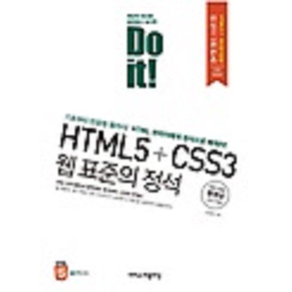 Do it HTML5+CSS3 웹 표준의 정석